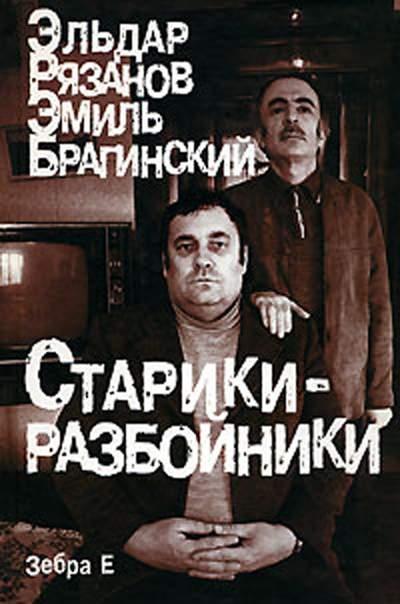 брагинский рязанов служебный роман киносценарий гостиной стиле
