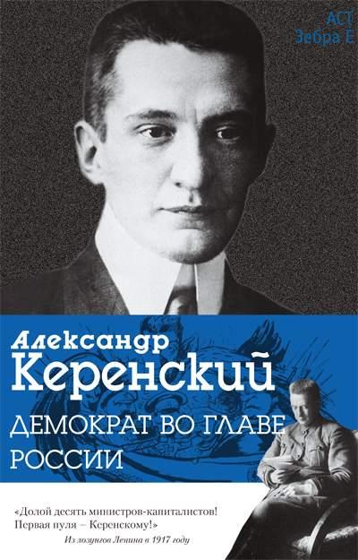 alexander kerensky essay